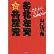 劣化左翼と共産党―SEALDsに教えたい戦前戦後史 [単行本]