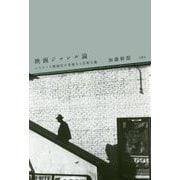 映画ジャンル論―ハリウッド映画史の多様なる芸術主義 増補改訂版 [単行本]