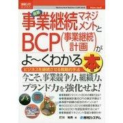 最新 事業継続マネジメントとBCP(事業継続計画)がよーくわかる本(図解入門ビジネス) [単行本]
