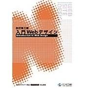 入門Webデザイン 改訂第三版 [単行本]