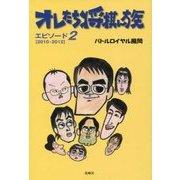 オレたち将棋ん族〈エピソード2〉2010-2012 [単行本]