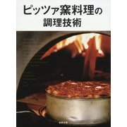 ピッツァ窯料理の調理技術 [単行本]