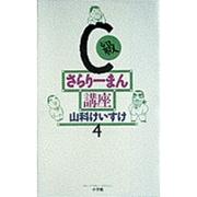 C級さらりーまん講座<4>(書籍扱いコミックス単行本) [新書]