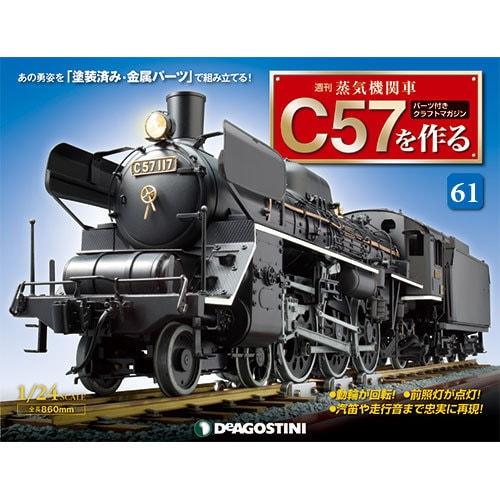 蒸気機関車C57を作る全国版(61) 2016年 4/12号 61 [雑誌]