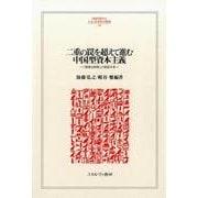 二重の罠を超えて進む中国型資本主義-「曖昧な制度」の実証分析(MINERVA人文・社会科学叢書 209) [全集叢書]