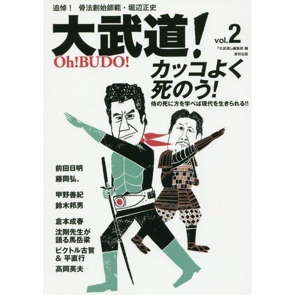 大武道!〈vol.2〉カッコよく死のう!―侍の死に方を学べば現代を生きられる!! [単行本]