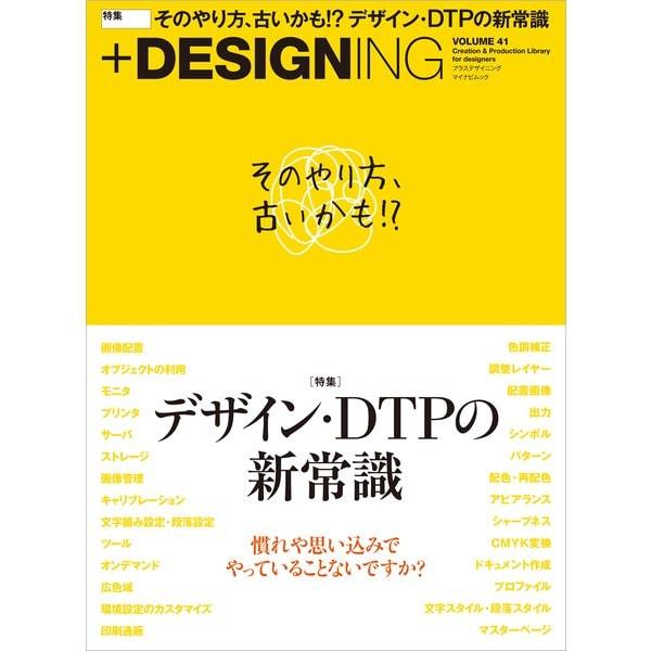 +DESIGNING(41): マイナビムック [ムックその他]