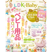 LDK with Baby (晋遊舎ムック) [ムックその他]