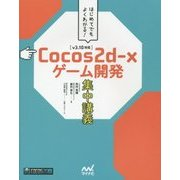 はじめてでもよくわかる!Cocos2d-xゲーム開発集中講義―v3.10対応 [単行本]