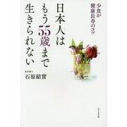日本人はもう55歳まで生きられない―少食が健康長寿のコツ [単行本]