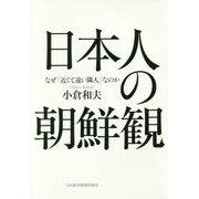 日本人の朝鮮観―なぜ「近くて遠い隣人」なのか [単行本]