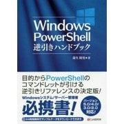 Windows PowerShell逆引きハンドブック [単行本]