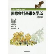 国際会計基準を学ぶ 第2版 (わしづかみシリーズ) [単行本]