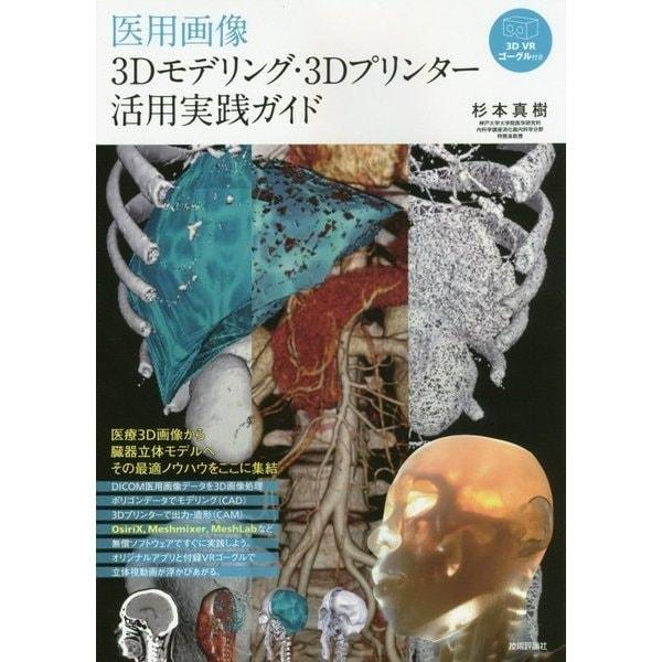 医用画像3Dモデリング・3Dプリンター活用実践ガイド [単行本]