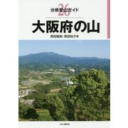 大阪府の山(分県登山ガイド〈26〉) [全集叢書]