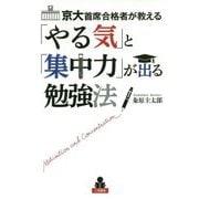 京大首席合格者が教える「やる気」と「集中力」が出る勉強法 [単行本]