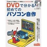 DVDで分かる! 初めてのパソコン自作 [ムックその他]