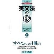 英文法の核(東進ブックス 大学受験 Coreシリーズ) [全集叢書]