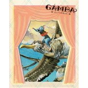 GAMBA ガンバと仲間たち<コレクターズ・エディション>