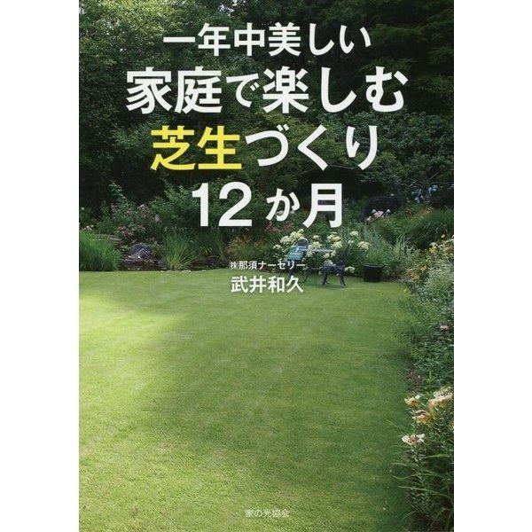 一年中美しい家庭で楽しむ芝生づくり12か月 [単行本]