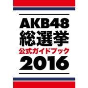 AKB48総選挙公式ガイドブック2016(講談社MOOK) [ムックその他]