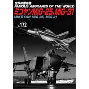 ミコヤンMiG-25、MiG-31(世界の傑作機 NO. 172) [ムックその他]