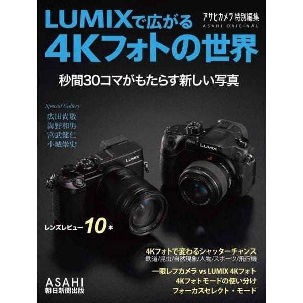 LUMIXで広がる4K PHOTOの世界 (アサヒオリジナル) [ムックその他]