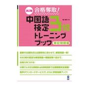 合格奪守!中国語検定3級トレーニングブック 筆記問題編 第2 [単行本]