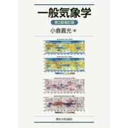 一般気象学 第2版補訂版 [単行本]