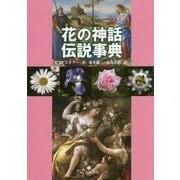花の神話伝説事典 [事典辞典]