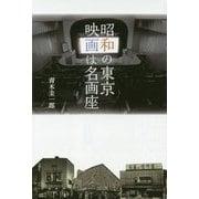 昭和の東京 映画は名画座 [単行本]