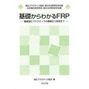 基礎からわかるFRP―繊維強化プラスチックの基礎から実用まで [単行本]