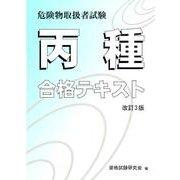 丙種危険物取扱試験合格テキスト 改訂3版 [単行本]