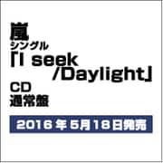 I seek/Daylight