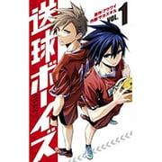 送球ボーイズ<1>(裏少年サンデーコミックス) [コミック]