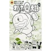 オバケのQ太郎<12>(てんとう虫コミックス(少年)) [コミック]