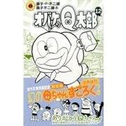 オバケのQ太郎 12 すごろく付き限定版(てんとう虫コミックス(少年)) [コミック]