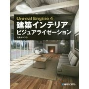 UnrealEngine4 建築インテリアビジュアライゼーション [単行本]