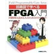 回路図で学べるFPGA入門―回路図は読める人のためのHDLガイド [単行本]