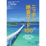 ニッポン絶景ロード100 [ムックその他]