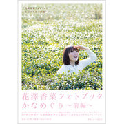 花澤香菜フォトブック [ムックその他]