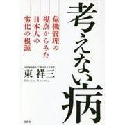 考えない病―危機管理の視点からみた日本人の劣化の根源 [単行本]