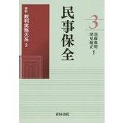 民事保全(最新裁判実務大系〈3〉) [全集叢書]