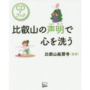 比叡山の声明で心を洗うCDブック [単行本]