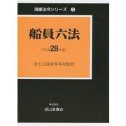 船員六法〈平成28年版〉(海事法令シリーズ〈3〉) [単行本]