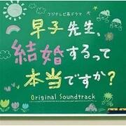 フジテレビ系ドラマ 早子先生、結婚するって本当ですか? オリジナル・サウンドトラック