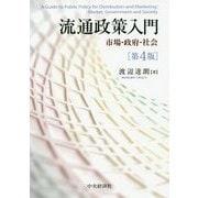 流通政策入門―市場・政府・社会 第4版 [単行本]