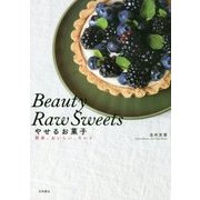 Beauty Raw Sweetsやせるお菓子―簡単、おいしい、キレイ [単行本]