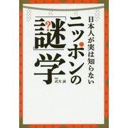 日本人が実は知らないニッポンの「謎」学 [単行本]