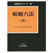 船舶六法〈平成28年版〉(海事法令シリーズ〈2〉) [単行本]